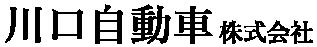 茨城県取手市の板金塗装、車キズへこみ修理|川口自動車 株式会社